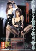 Vorschau Super Bondage Sisters